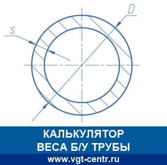 Калькулятор веса стальной круглой трубы