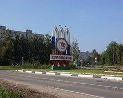 Трубы бу в городе Куровское